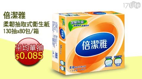 倍潔雅-柔韌抽取式衛生紙(130抽80包)
