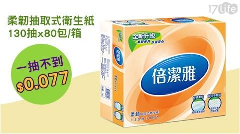 【倍潔雅】柔韌衛生紙(130抽x80包)