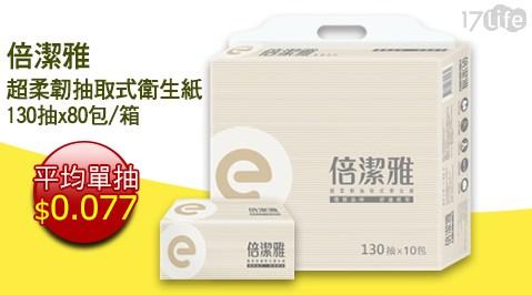 【倍潔雅】超柔韌抽取式衛生紙(130抽x10包x8袋)