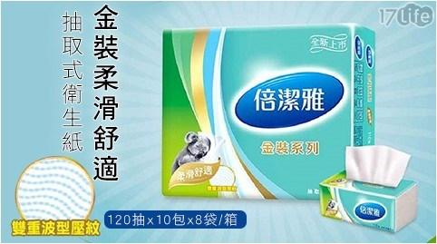 衛生紙/倍潔雅/抽取式/抽取式衛生紙