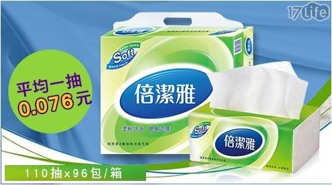 限時搶購,平均單抽0.076元!100%原生處女紙漿、不含螢光劑,使用安心!