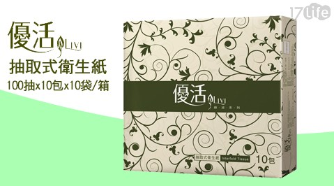 Livi/優活/抽取式/衛生紙/100抽/日用品/消耗品