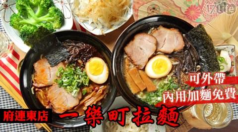 一樂町/拉麵/府連/日式/地獄/味噌/醬油