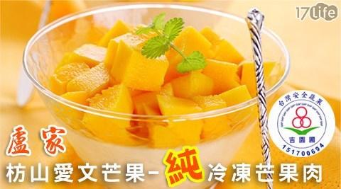 盧家枋山愛文芒果-夏日限定吉園圃認證純冷凍芒果肉(600g/包)