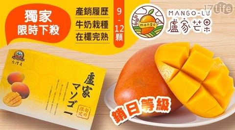 外銷日本等級!喝牛奶長大的愛文芒果,屏東老字號指定品牌!百位知名部落客一致好評,100%回購率!