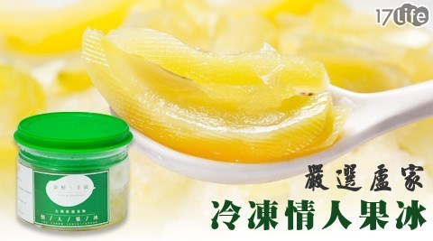 【嚴選盧家芒果】冷凍情人果冰(250g/瓶)