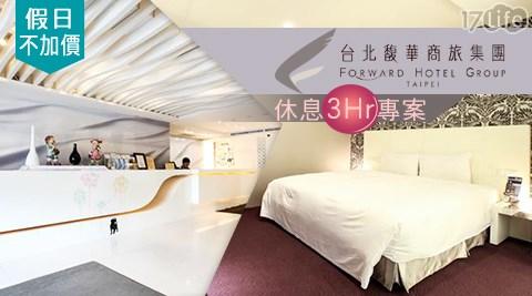 馥華大觀商旅/馥華/大觀/新莊夜市/潤餅捲/IKEA/好市多/雙人休息/新莊休息