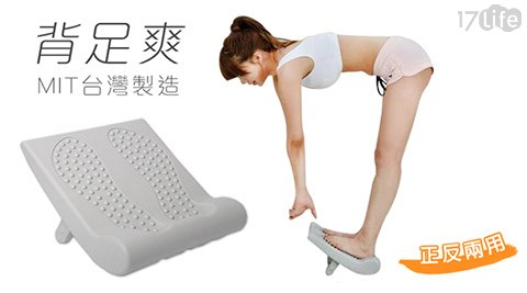 O'GENKI/好元氣/MIT/多功能/挺腰/健身/拉筋板