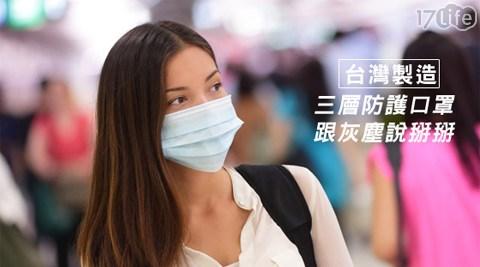 戴樂/守護天使/100%/台灣製造/三層防護口罩/口罩