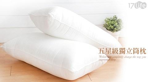 平均每個最低只要465元起(含運)即可購得五星級獨立筒枕:1個/2個/4個。