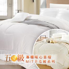 MIT台製專櫃純羊毛枕/羊毛被