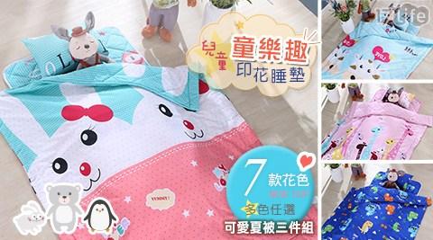 """【限時下殺】 """"童樂趣"""" 兒童睡墊 可愛搶購中"""