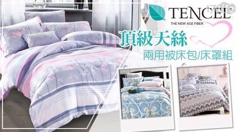 【哇哇購】百分百天絲兩用被床包組/床罩組