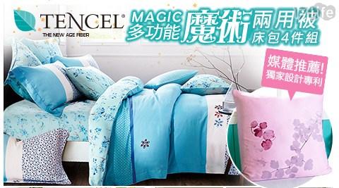 頂級/TENCEL/天絲/多功能/魔術兩用被/寢具組/被/床包
