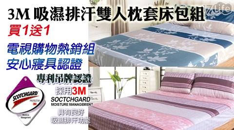 【買一送一】電視購物熱銷組 3M吸濕排汗 雙人枕套床包組