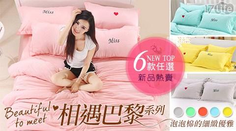 只要299元起(含運)即可購得原價最高3960元相遇巴黎泡泡棉系列被套床包組系列:(A)泡泡棉精美刺繡枕套2入(限同色)/(B)單人3件式被套床包組1組/(C)4件式被套床包組1組-雙人/加大雙人/(D)泡泡棉羽絲絨被1件/2件;多色任選。