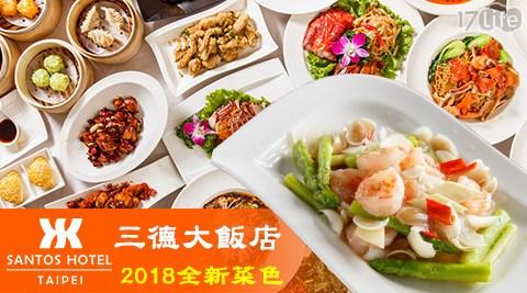 中式/民權西路/飯店/cp值/三德/大飯店/承德/台北車站/buffet/午餐/晚餐/聚餐/火鍋