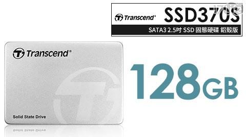 只要1,790元(含運)即可享有【Transcend 創見】原價2,290元128G 2.5吋7mm SATA3 SSD固態硬碟(370S)只要1,790元(含運)即可享有【Transcend 創見】..