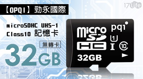 只要299元(含運)即可享有【PQI】勁永國際 32GB microSDHC UHS-1 Class10記憶卡(無轉卡)1入只要299元(含運)即可享有【PQI】勁永國際 32GB microSDHC..