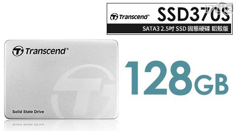 只要2,049元(含運)即可享有【Transcend 創見】原價2,290元128G 2.5吋7mm SATA3 SSD固態硬碟(370S)只要2,049元(含運)即可享有【Transcend 創見】原價2,290元128G 2.5吋7mm SATA3 SSD固態硬碟(370S)1台,保固..