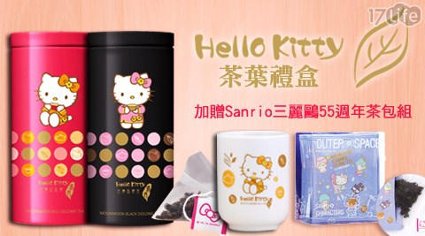 平均每盒最低只要480元起(含運)即可購得【沐月】Hello kitty茶葉禮盒1盒/2盒,口味:紅茶/烏龍茶。購買1盒方案再加贈Sanrio三麗鷗55週年茶包組(市價279元)!