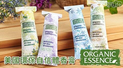 平均每條最低只要369元起(含運)即可享有【Organic essence】美國環保自信體香膏2條/3條,香味:有機木香/有機檸檬茶樹/有機薰衣草/有機原味。