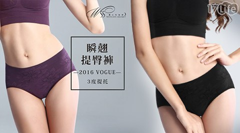 魔女的秘密/台灣製/提臀/抗菌/內褲