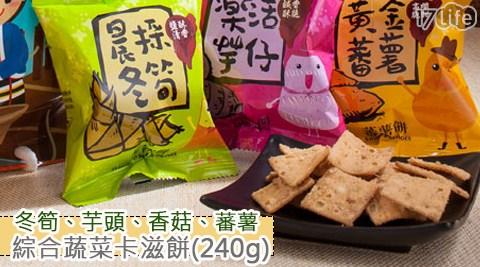 零食/零嘴/點心/下午茶/餅干/茶點/餅乾
