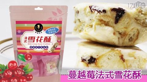 【強森先生】蔓越莓法式雪花酥(200g)