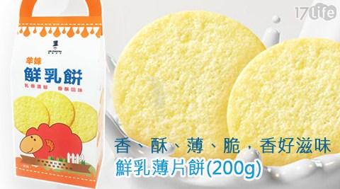 零食/零嘴/點心/餅干/茶點/下午茶/餅乾/奶蛋素/牛乳餅/羊妹鮮乳餅/牛哥