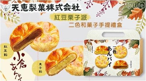 【日本天惠】紅豆栗子派二色和?子手提禮盒
