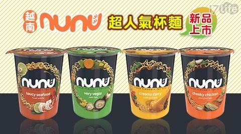 新品上市!【越南NUNU】超人氣杯麵(酸辣海鮮/越式咖哩/烤雞/輕蔬菜