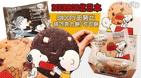 限量進口【BOURBON北日本】SNOOPY巧克力餅二口味,酥脆香濃包裝療癒可愛,新年必定十犬十美!