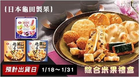 (預購)【日本龜田製果】綜合米果禮盒
