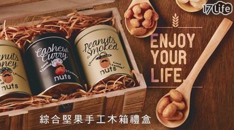 一年只有一次!萬眾期待日本進口限量木製禮盒【堅豆人】,每口的香氣與濃郁,滿足不同時刻味蕾。