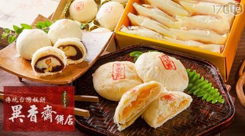 異香齋餅店/異香齋/綠豆/綠豆凸/綠豆椪/松子酥/松子/月餅