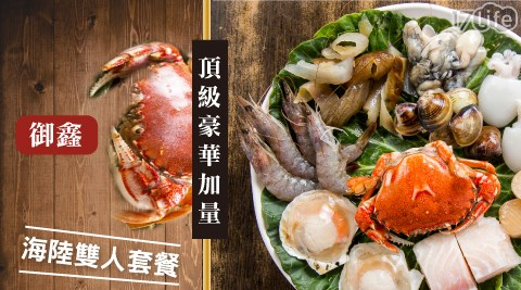 御鑫(原陶一軒)-頂級豪華加量海陸雙人套餐