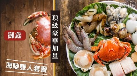 海陸雙拼!豪華海鮮盤All in one 讓您直呼過癮!新鮮肉品多樣化選擇,寒流來襲暖胃首選