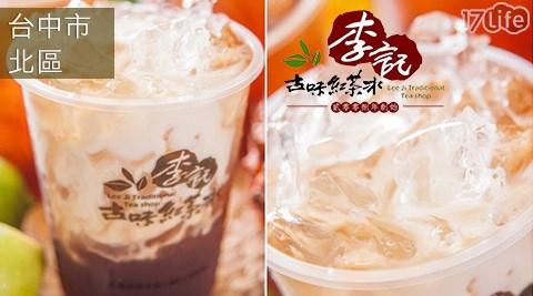 李記紅茶冰