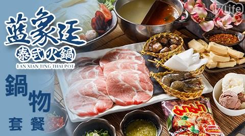 藍象廷/泰式/火鍋/泰式火鍋/鍋物/套餐/海鮮/肉/台北/約會/聚餐