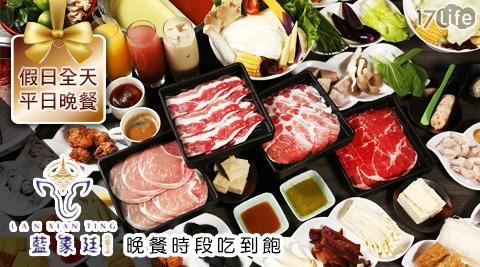 藍象廷/泰鍋/火鍋/泰式火鍋/泰式/假日/午餐/晚餐/吃到飽