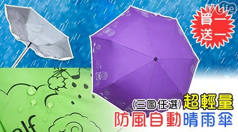 超輕量防風自動晴雨傘/晴雨傘/雨傘/傘/買一送一/雨具/摺疊傘/自動傘