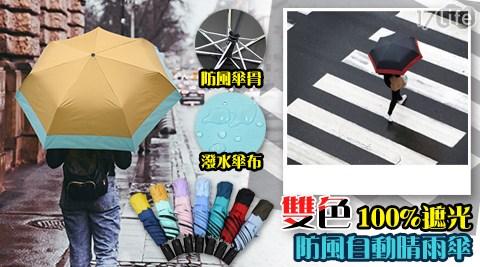 Kasan/雙色/晴雨傘