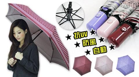 【買一送一】kasan花漾抗uv自動晴雨傘/買一送一/雨傘/傘/摺疊傘