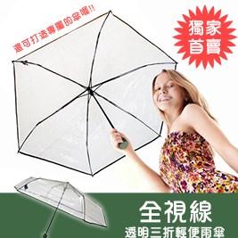全視線透明三折輕便雨傘