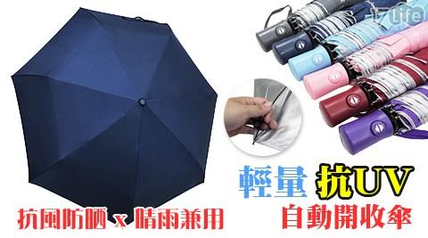 輕量抗UV自動開收傘/自動傘/傘/抗UV/摺疊傘