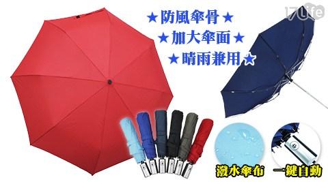 日式無敵防風自動晴雨開收雨傘/雨傘/傘