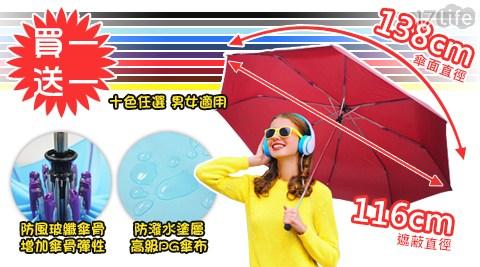 新大無敵龍捲風防風自動雨傘/大無敵/傘/雨傘