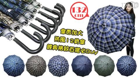 大傘面/經典/格紋/自動雨傘/雨傘/自動傘/傘/直立傘
