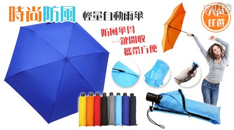 時尚/防風/輕量/自動雨傘/自動傘/傘/雨傘/摺疊傘